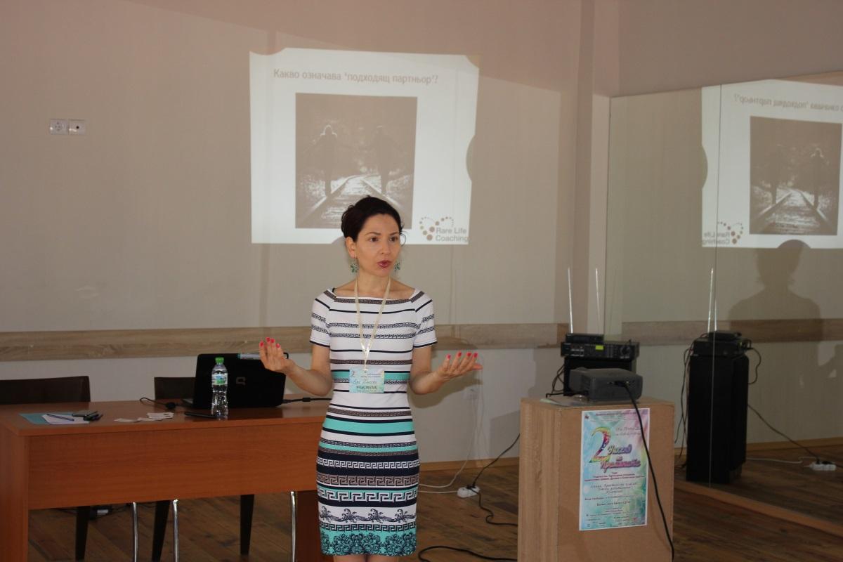 Как да изберем подходящ партньор и да създадем щастлива връзка, Пловдив