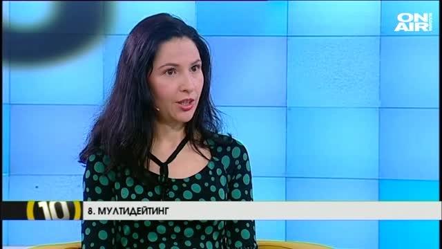 TV Bulgaria On Air, 10 стъпки към успешна връзка