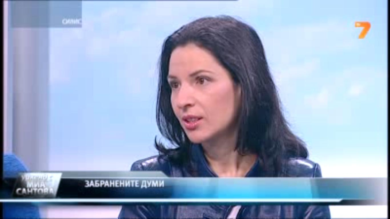 TV7, Забранените думи